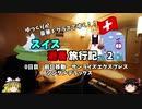 【ゆっくり】スイス旅行記 2 サンライズエクスプレス シングルデラックス