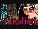【Mount&Blade2】お爺ちゃんのリアルスティック#29【アーリー版】【夜のお兄ちゃん実況】
