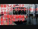初音ミクが仮面ライダーOPで上田電鉄別所線の駅名を歌います。