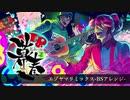 エゾヤマリミックス-BSアレンジ-
