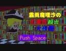 【東方ニコ遊祭・春風】魔理沙の紅魔館脱出大作戦