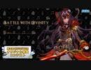 【第三回チュウニズム楽曲公募】Battle with Divinity / millstones