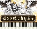 【ピアノ】「月夜の音楽会」    『嘘つき姫と盲目王子』OP