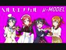 【ラブライブ!MAD】ヘルス・エンジェル(μ-MODEL)【P-MODEL】