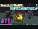 【Stonehearth:ACE】 姉妹で雪山を開拓せよ #11 【VOICEROID実況プレイ 】