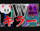 【ホラー×人狼×脱出ゲーム】まさかのWキラー回⁉ モンスターよりキルを稼ぐ研究員って一体・・・【Minecraft】
