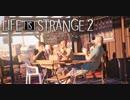 【Life Is Strange2 】人生は実況よりも奇なりな【実況】Part33