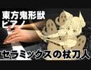 【東方ニコ楽祭・邂逅】セラミックスの杖刀人/東方鬼形獣【東方ピアノ】