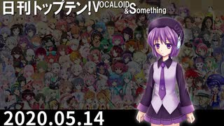 日刊トップテン!VOCALOID&something【日刊ぼかさん2020.05.14】