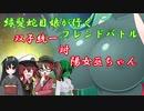 緑髪蛇目娘が行くフレンドバトル Part11【ポケモン剣盾字幕実況】