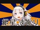 紲星あかりTwitter動画まとめ!!