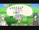 【刀剣乱舞偽実況】伊達太刀の無人島開発日誌 5冊目【あつ森】