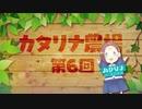 【カタリナ農場第6話】【乙女ゲームの破滅フラグしかない悪役令嬢に転生してしまった…】一迅社CM/カタリナ農場#05
