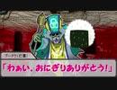 【SW2.5】蛇と邪神とアルフレイム冒険譚Part3-4【わくわくギルド作成編④】