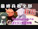 【ポケモン剣盾】東北姉妹がTheLongDarkパで行くポケモン対戦「最終兵器全部秋田」