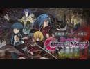 悪魔城プロデュサ外伝「Bloodstained: Curse of the Moon」STAGE 08