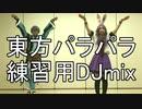 【東方パラパラ】東方EUROBEAT DJmix 【練習用】(2020/05/17)