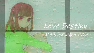 【AIきりたん】Love Destiny【カバー/修正君】