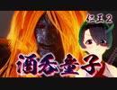 【仁王2】それは秀と吉の物語 64【封魔の霊堂ボス/酒呑童子】