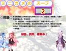 【ウミガメのスープ】ミニガメのスープ2【第5&6問目】
