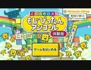 【Switch】もじぴったんアンコール体験版Part1【Live】1-1
