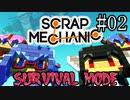 【scrap Mechanic】すくらっぷメイカーズ#02【ウナきりヒメミコ】