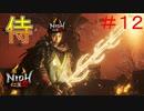 【仁王2】青き目の侍 PART12