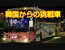 【迷バスで行こう】迷列車派生 ヒュンダイ 桜島号
