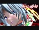 【MMD】「炉心融解」紅美鈴・十六夜咲夜【悠々杯3rd】【東方MMD】