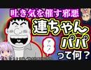 連ちゃんパパ について解説・紹介【Voiceroid解説】