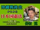 「沖縄戦後史からみた日本国憲法」 仲村覚 AJER2020.5.18(6)