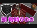 【Minecraft】毎時900個の頭が取れる最強の要塞トラップ CBW #83 アンディマイクラ (Minecraft JE 1.14.4-1.15.2)