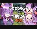 【ウイポ92020】ウマヌシゆかりとケモゆかり2020 Part1【結月ゆかり実況プレイ】