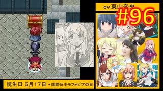 sakiquest3 #96:咲RPGを「咲-saki-」好きが全国編の話をしながらゆっくり実況(初見プレイ)