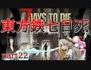 【7DTD】東方鉄七日死 part22