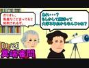 異端審問【1/2】