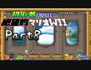 初心者だらけの絶望的マリオWii #8【NewスーパーマリオブラザーズWii4人実況プレイ】