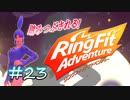 【実況】ゲームするだけでフィットネス!?#23【リングフィットアドベンチャー】