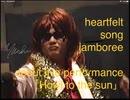 Heartfelt Song Jamboree Debut Live 「Howl to the sun」      「太陽にほえろ(オープニングテーマ曲)」フルバージョン
