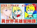 エクス・アルビオイメージソング「異世界英雄冒険譚」Full