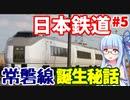 【VOICEROID解説】常磐線開業秘話:日本鉄道その5【日本初の私鉄】