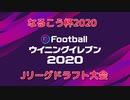 【コメ有りフルver.】ニコ生的Jリーグドラフト大会2020 ドラフト部分