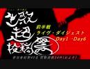 【生歌超投稿祭】▼ ライヴ・ダイジェスト 前半戦【ネット超会議2020】
