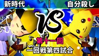 【第十一回】64スマブラCPUトナメ実況【一回戦第四試合】