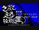 【生歌超投稿祭】▼ ライヴ・ダイジェスト 後半戦【ネット超会議2020】
