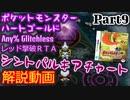 ポケットモンスター HGSS レッド撃破RTA シントパルキアチャート解説動画【Part9】