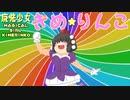 【ゆっくり茶番】魔法少女(?)きめりんこ☆【アニメ】