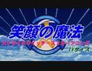 【ニコカラ】ストライクウィッチーズ2オープニング「笑顔の魔法」(忙しい人向け?)