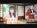 【CH会員限定】【第33回:DC版】ねづっち・長谷川玲奈の声優さん、整いました!おまけパート付き