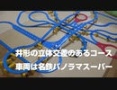 【プラレール子鉄の仕事】井形の立体交差のあるコース:車両は名鉄パノラマスーパー